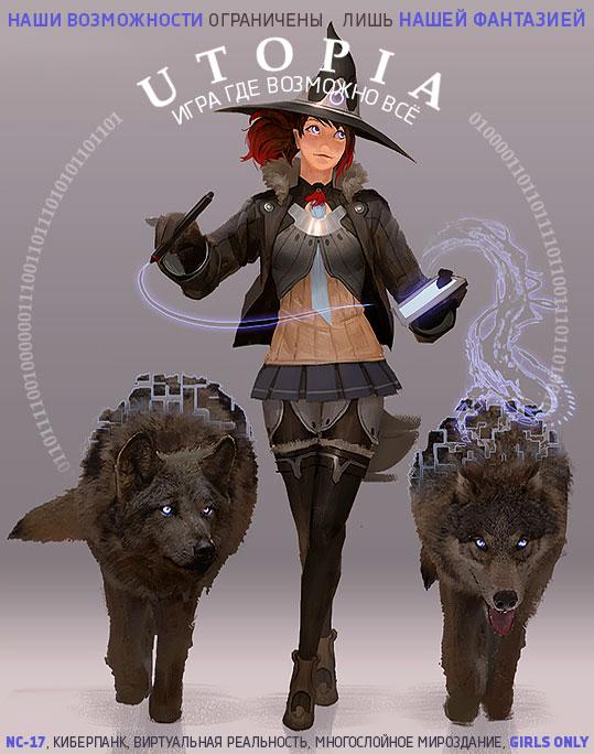 http://utopia.f-rpg.ru/files/0014/5c/dd/36321.jpg